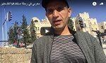 شاب مغربي في رحلة استكشافية لفلسطين وإسرائيل