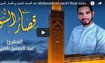 عبد الصمد ناصيري تلاوة  قرآنية لقصار السور