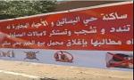 من أجل إغلاق محل بيع الخمر ساكنة خنيفرة تدخل اليوم الثامن من الاعتصام المفتوح