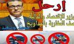 وزير الاقتصاد والمالية محمد بوسعيد يصف المغاربة بالمداويخ + فيديو