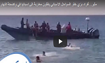 مثير.. أفراد بزي خفر السواحل الاسباني ينقلون مغاربة الى اسبانيا في واضحة النهار