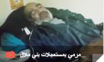 """فضيحة مشرد مريض مرمي بمستعجلات بني ملال"""" على YouTube"""