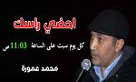 أحضي راسك مع محمد عمورة : الخيانة الطبية