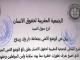 الجمعية المغربية لحقوق الانسان فرع سوق السبت تصدر بيانا عن الوضع الأمني بجماعة دار ولد زيدوح